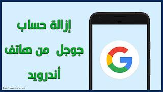 كيفية حذف حساب جوجل من هواتف الاندرويد