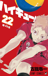 ハイキュー!! コミックス 22巻 | 古舘春一 | Haikyuu!! Manga | Hello Anime !