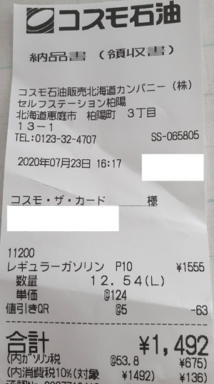 コスモ石油 セルフステーション柏陽 2020/7/23 のレシート
