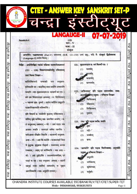 CTET 2019 ANSWER KEY PAPER-1 Sanskrit