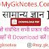 [ *All PDF* ]  General Knowledge PDF In Hindi
