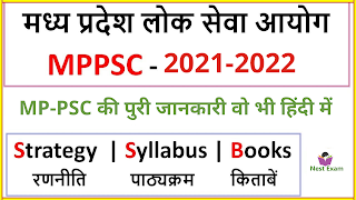 MPPSC-Exam-Syllabus-2021-2022-New-MPPSC-Exam-Pattern-Download-MPPSC-Syllabus-PDF