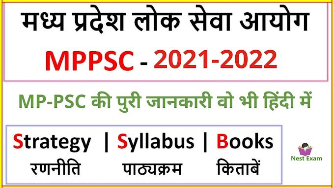 MPPSC Exam Syllabus 2021-2022 | New MPPSC Exam Pattern | Download MPPSC Syllabus PDF