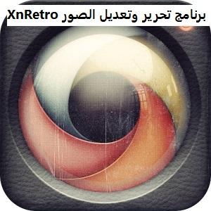 تنزيل برنامج XnRetro لتحرير وتعديل الصور