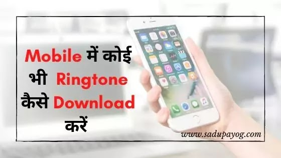 Mobile se Ringtone Kaise Download Kare