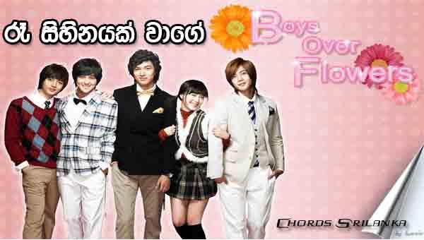 Ra Sihinayak Wage Chords, Boys Over Flowers Theme Song Chords, Gayani Kaushalya Songs Chords, Sinhala Songs Chords,
