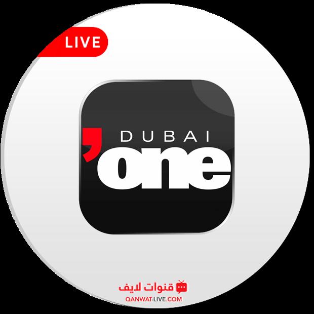 قناة دبي ون Dubai ONE بث مباشر للجوال والكمبيوتر 24 ساعة
