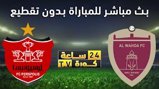 مشاهدة مباراة الوحدة الاماراتي وبرسبوليس بث مباشر دوري أبطال آسيا