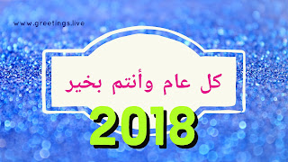 Arabic wishes on the occasion of First January 2018