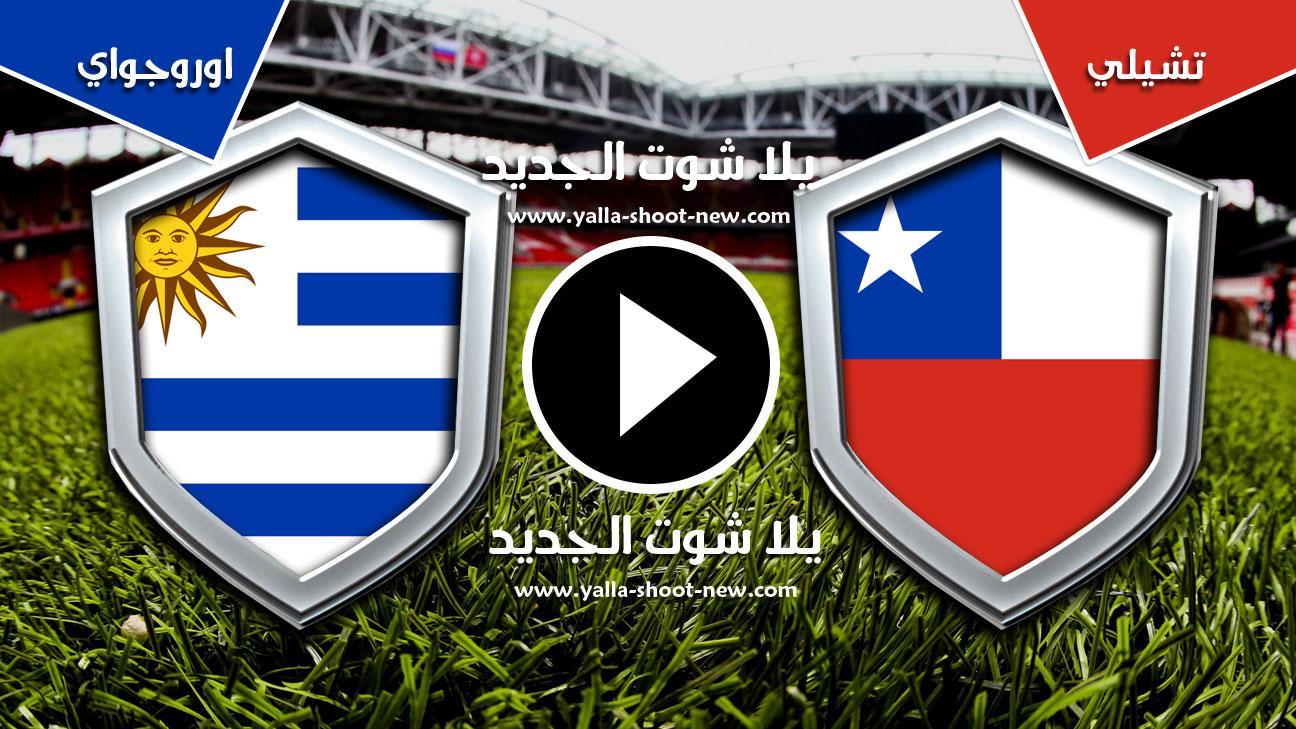 مباراة اوروجواي وتشيلي