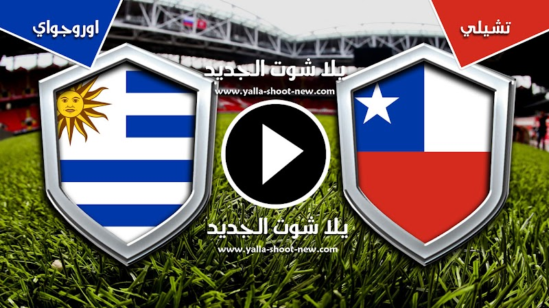اوروجواي يتأهل كاول المجموعة بعد الفوز علي تشيلي في كوبا أمريكا 2019