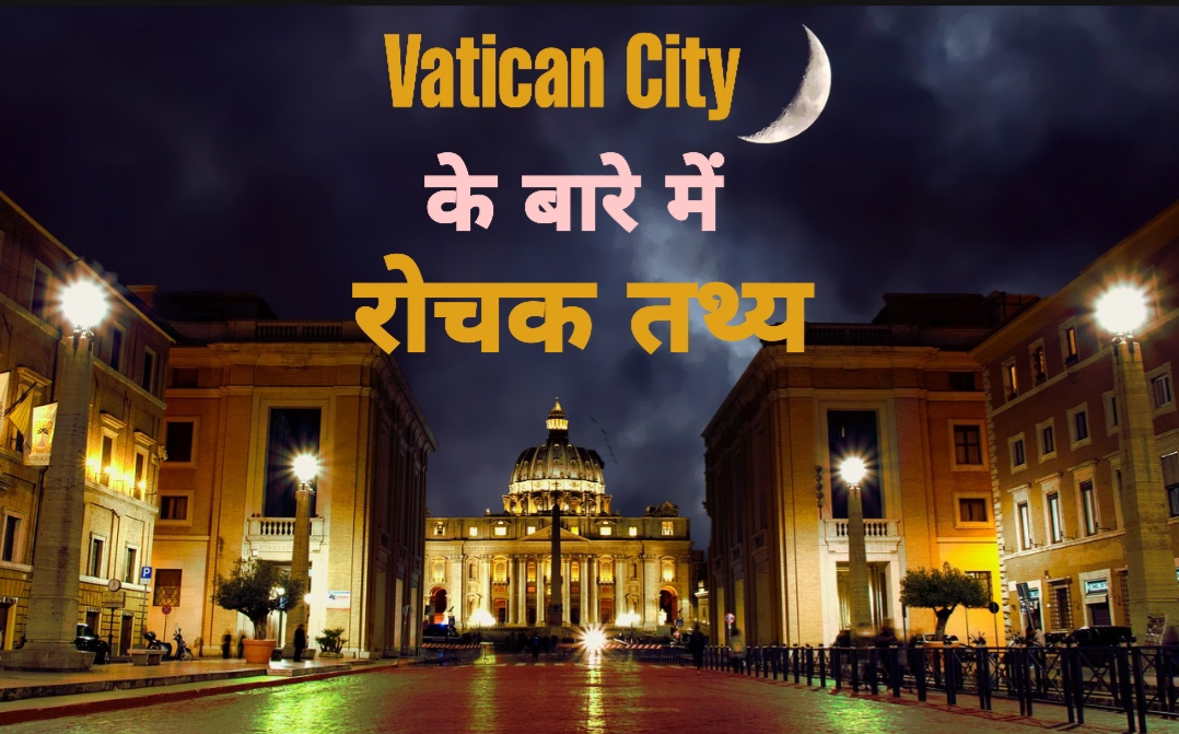 Amazing Facts of Vatican City | Interesting Facts of Vatican City in Hindi