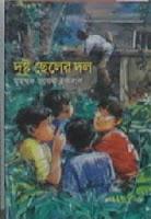 Dushtu Dusthu Cheler Dol by Muhammad Zafar Iqbal