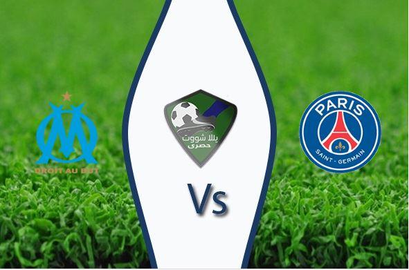 مشاهدة مباراة باريس سان جيرمان ومارسيليا