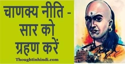 Chanakya Niti in Hindi चाणक्य नीति - सार को ग्रहण करें
