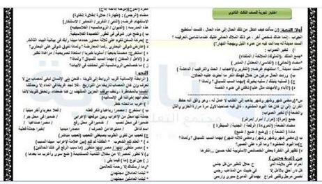 اختبار مراجعة مميزة لغة عربية للصف الثالث الثانوى الأستاذ عصام على الدين هلال