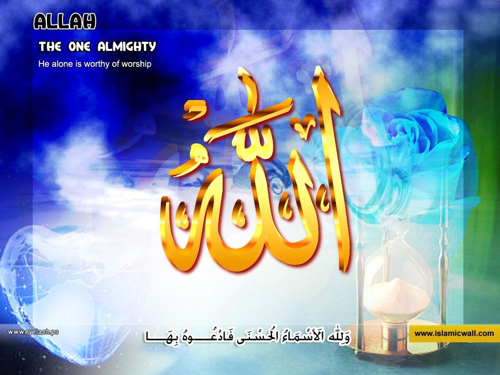 S Name Ka Wallpaper: Allah Names Wazaif