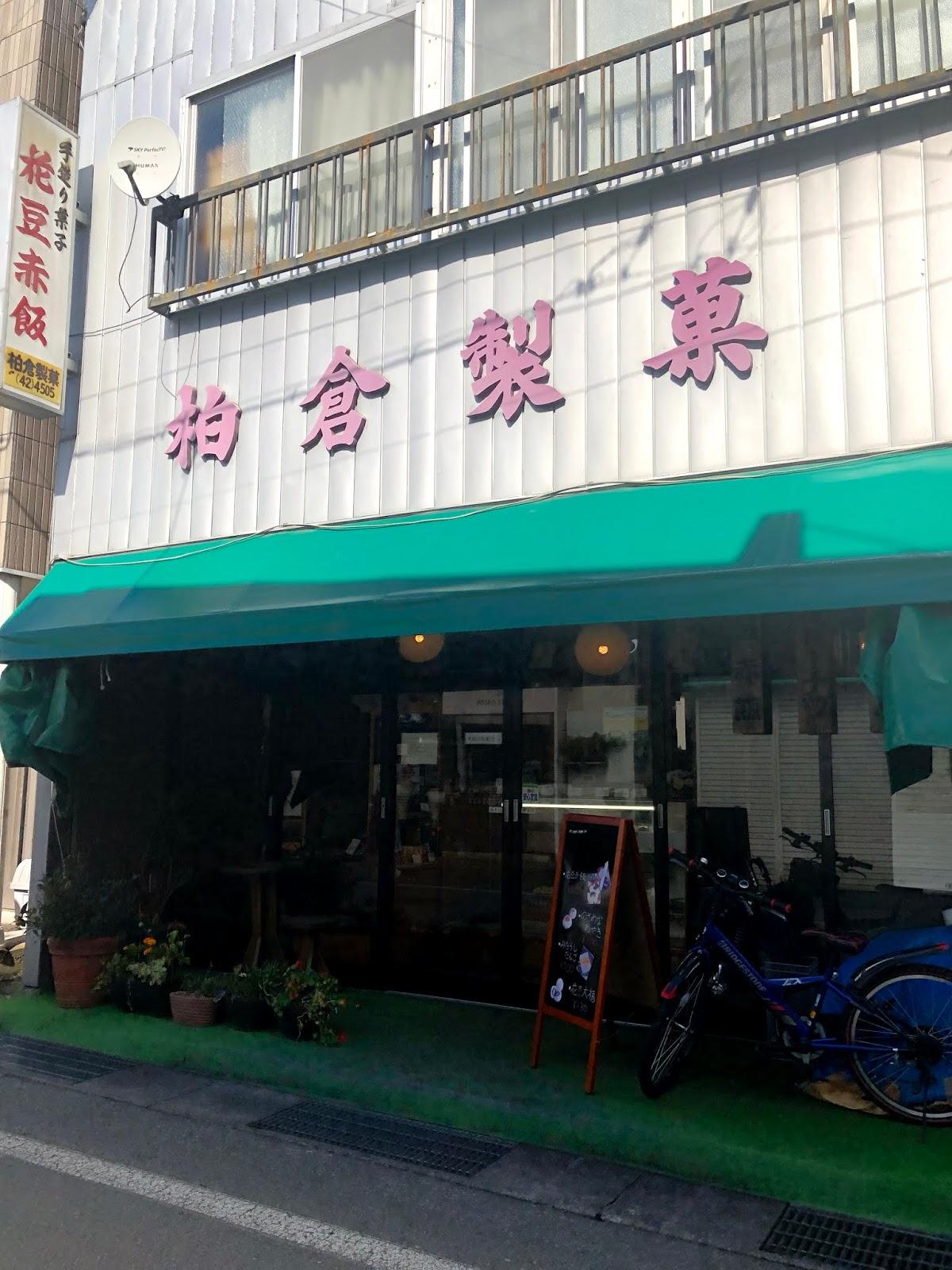 Karuizawa 柏倉製菓