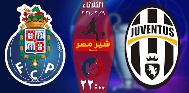 نتيجة مباراة يوفنتوس وبورتو اياب دور الــ16اليوم الثلاثاء 9-3-2021 في دوري ابطال اوروبا