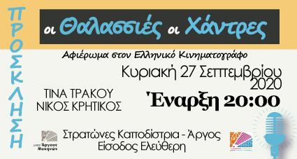 Ζωντανεύει ο παλιός καλός Ελληνικός κινηματογράφος στο Άργος