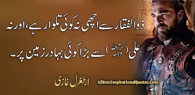 Ertugrul Quotes In Urdu