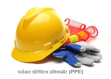 bijli mistri PPE kit