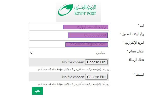 تفاصيل وظائف البريد المصري 2021 وطريقة التقديم الكترونيا من هنا