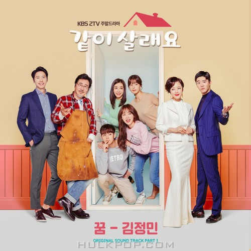 Kim Jung Min – Marry Me Now OST Part.1