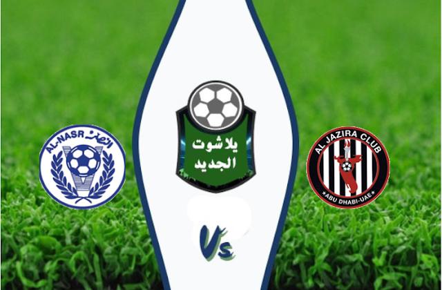 نتيجة مباراة الجزيرة والنصر اليوم بتاريخ 01/01/2020 دوري الخليج العربي الاماراتي