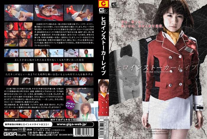 GEXP-08 Heroine Stalker Shame