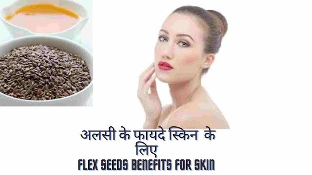 अलसी स्किन के लिए वरदान है जानिए फायदे - flex seed for skin in hindi