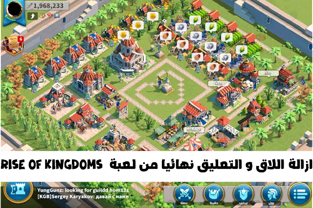 رايز اوف كينجدوم Rise of Kingdoms