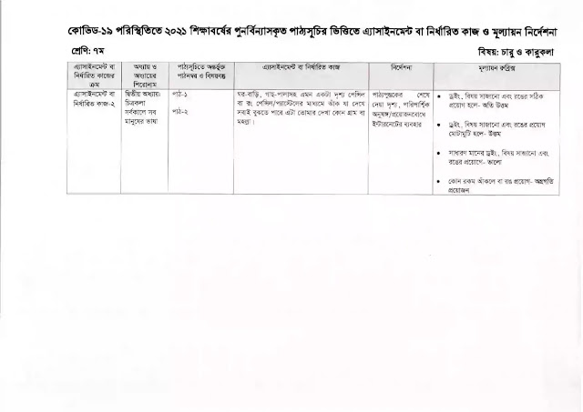 Class 7 Assignment Answer 2021 8th Week