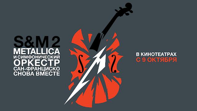 Metallica в кино