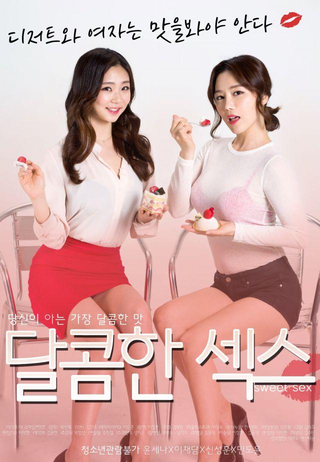 Sweet Sex (2017) 달콤한섹스 [เกาหลี 18+] [Soundtrack ไม่มีบรรยายไทย]
