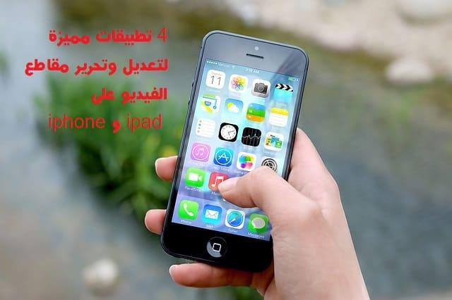 4 تطبيقات مميزة لتعديل وتحرير مقاطع الفيديو على ipad و iphone