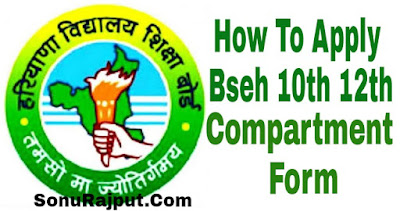 how to apply bseh 10th or 12th reappear compartment Form