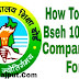 How To Apply BSEH 10th or 12th Reappear Form in Hindi( bsehexam2017.in )