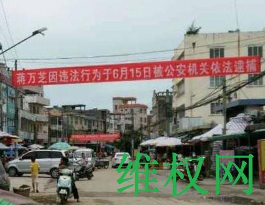 广西北海市合浦县政府将公民蒋万芝拘留后 竟在大街上悬挂大条幅对其进行人格侮辱(图)
