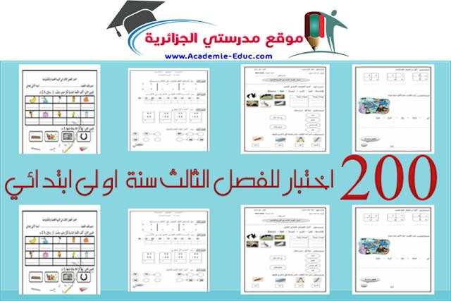 تجميعة اكثر من 150 اختبار في جميع المواد السنة أولى ابتدائي الجيل الثاني الفصل الثالث