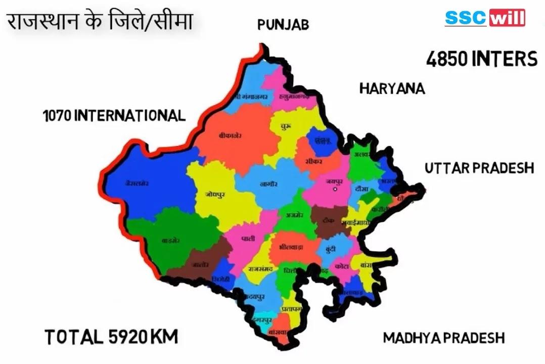 Rajasthan Ki Seema