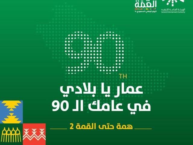 رسائل عن اليوم الوطني 90