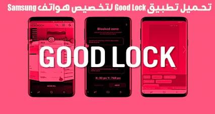 تحميل تطبيق Good Lock