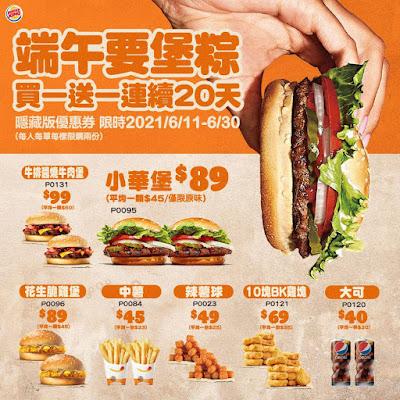 【漢堡王】端午節外帶,買一送一