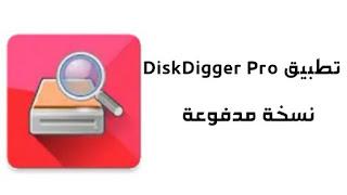 تحميل تطبيق Disk digger النسخة المدفوعة premium ,pro,مهكرة