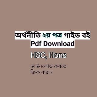 Economics 2nd Paper hsc Guide book pdf Download bangla