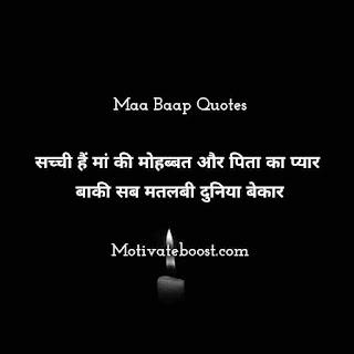 Maa Baap Quotes In Hindi Image