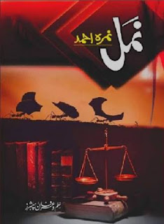 Namal by Nimra Ahmed Complete Pdf Download