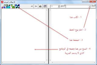 حل مشكلة الكتابة المقلوبة ببرنامج أبو رشيد مع مجموعة من الخطوط العربية