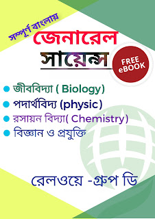bengali General science book pdf for competitive exam